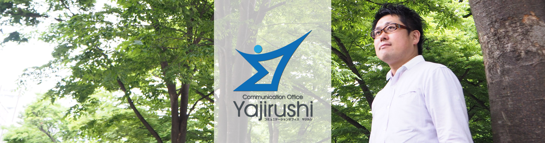札幌市|コーチング|コミュニケーションオフィスヤジルシ